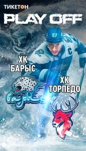 Второй матч  Плей-офф. ХК «Барыс» - ХК «Торпедо (НН)»