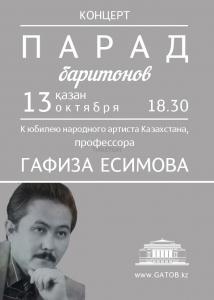 Концерт к юбилею Г. Есимова
