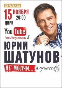Юрий Шатунов «Не молчи…» в Караганде