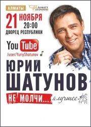 Юрий Шатунов в Алматы