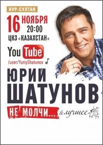 Юрий Шатунов в Нур-Султане