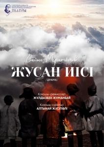 Жусан иісі. Ғ. Мүсірепов театрының гастрольдері