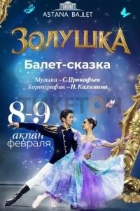 Балет «Золушка» (Astana ballet)