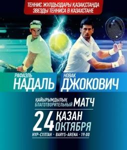 Звезды тенниса в Казахстане