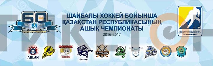 Чемпионат Казахстана по хоккею — 2016-2017