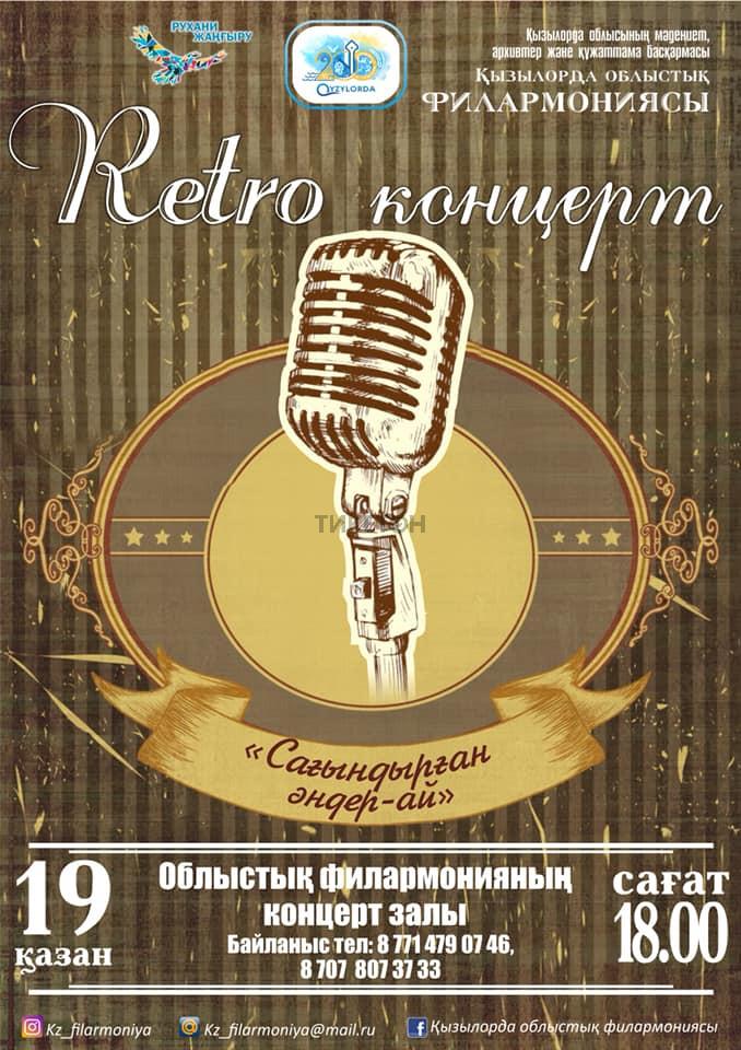 Ретро-концерт «Сағындырған әндер-ай»