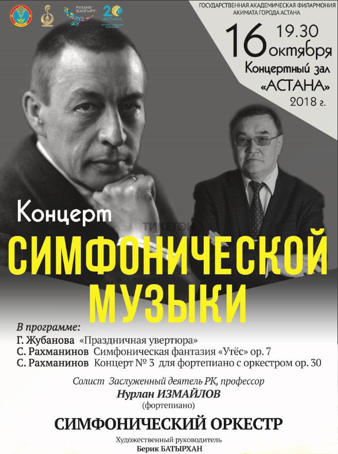 Симфонический оркестр. Нурлан Измайлов