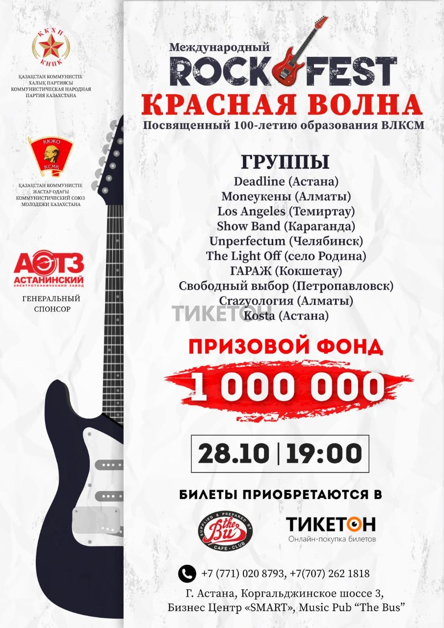 Фестиваль «Красная волна»