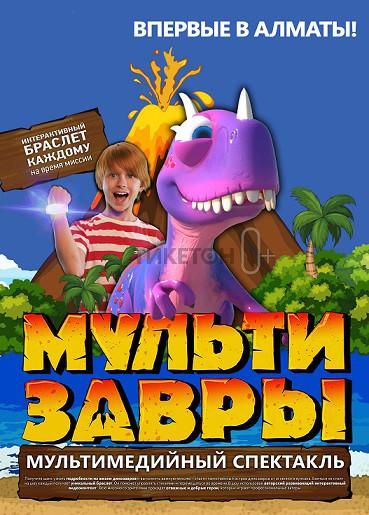 Мультизавры в Алматы