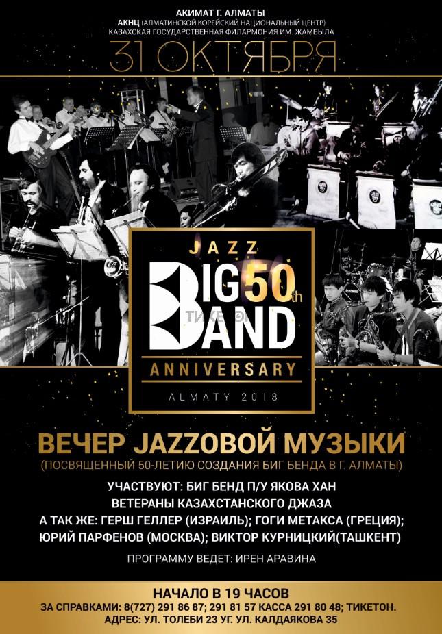 Вечер Jazzовой музыки