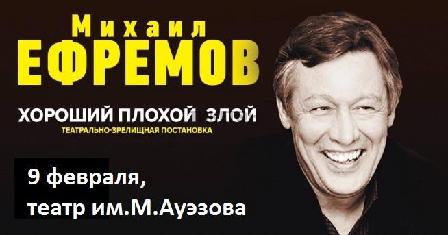 Михаил Ефремов. «Хороший, плохой, злой»