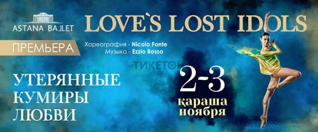 Утерянные кумиры любви  (AstanaBallet)