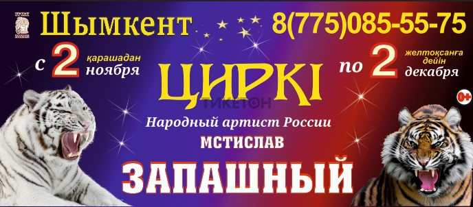 «Цирк Мстислава Запашного»