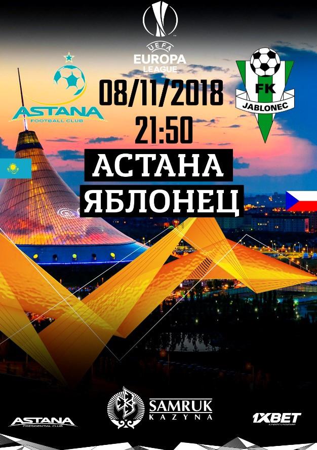 Лига Европы. ФК Астана - ФК Яблонец