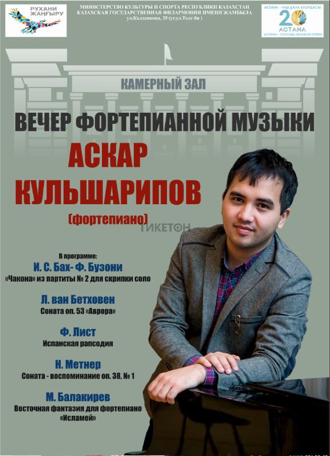 Вечер камерной музыки А. Кульшарипов