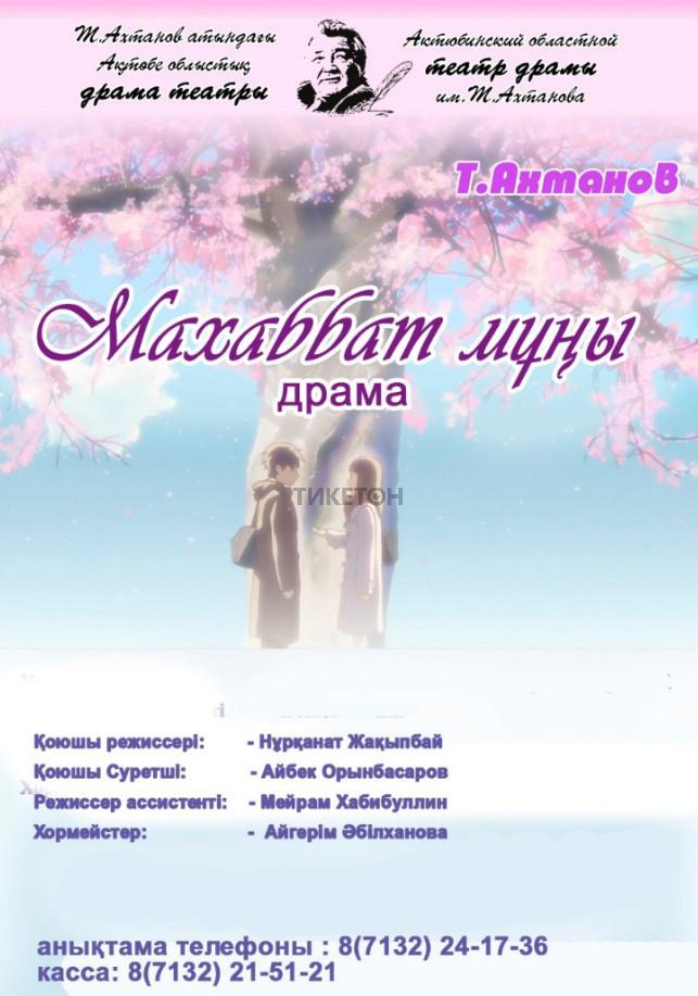 makhabbat-myny