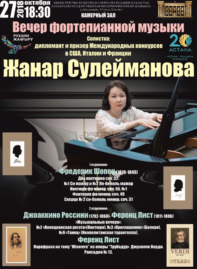 Вечер фортепианной музыки. 27 октября