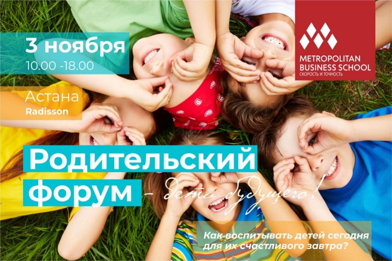 РОДИТЕЛЬСКИЙ ФОРУМ - дети будущего!