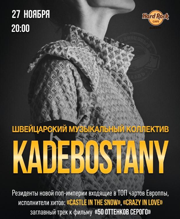 cdc5822e754b Kadebostany в Алматы - Система онлайн-покупки билетов в кино и на ...