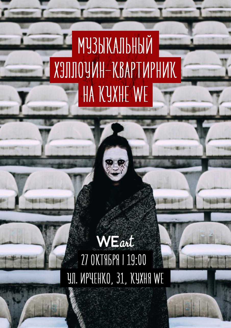 Музыкальный Хэллоуин-квартирник на Кухне WE