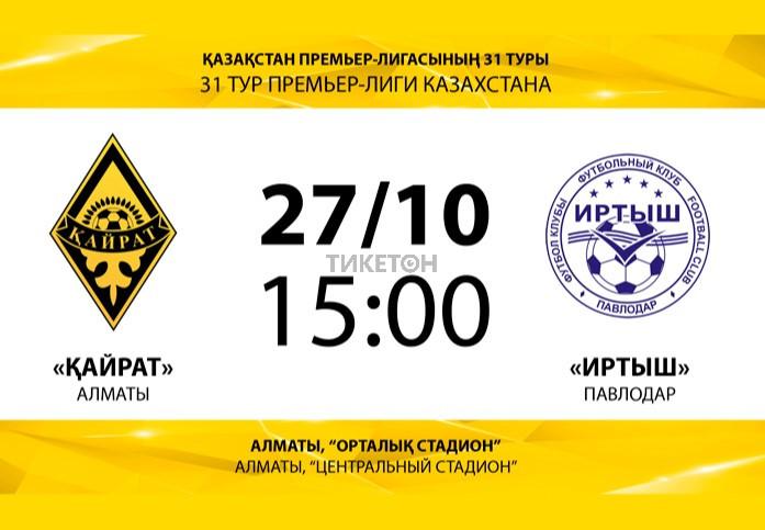 ФК «Кайрат» - ФК «Иртыш»
