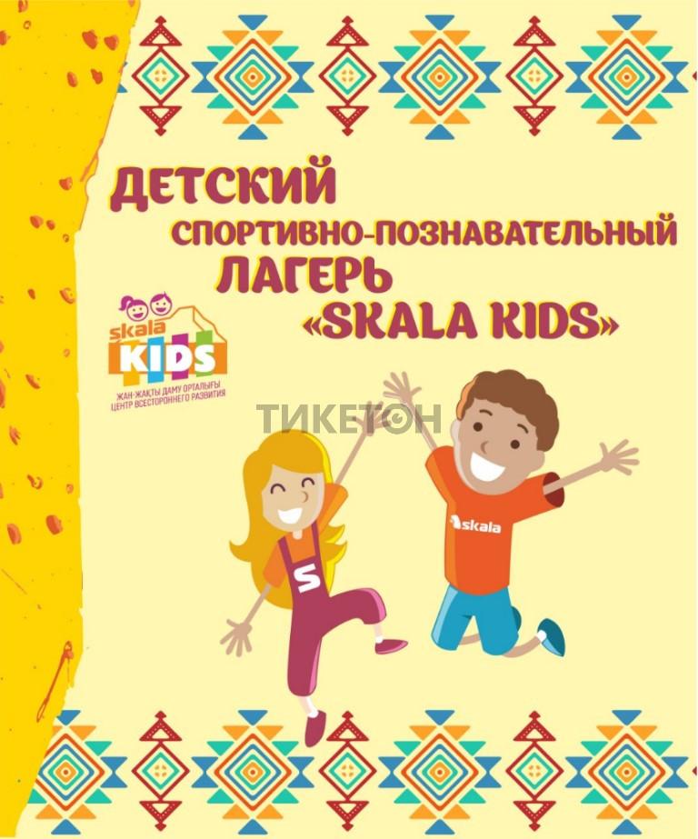 дневной лагерь «Skala Kids»