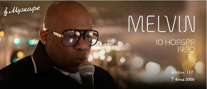 Mr. Melvin в Музкафе