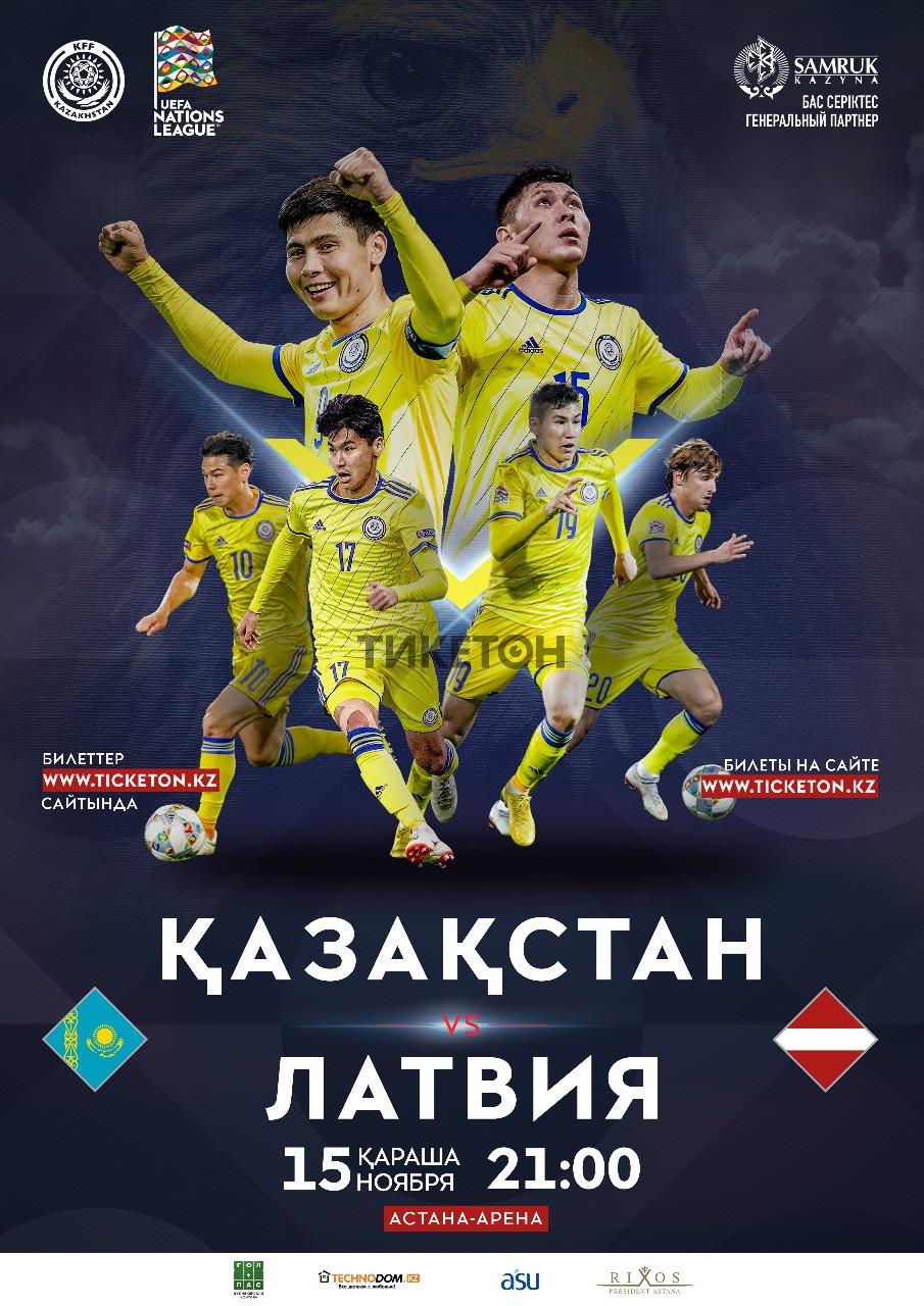 Матч Казахстан - Латвия