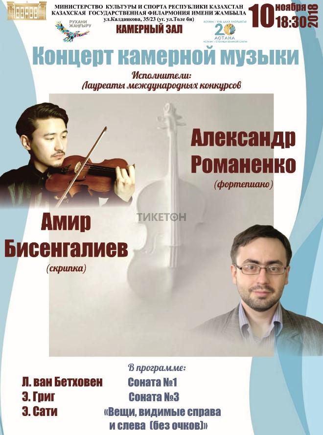 Концерт камерной музыки. 10 ноября