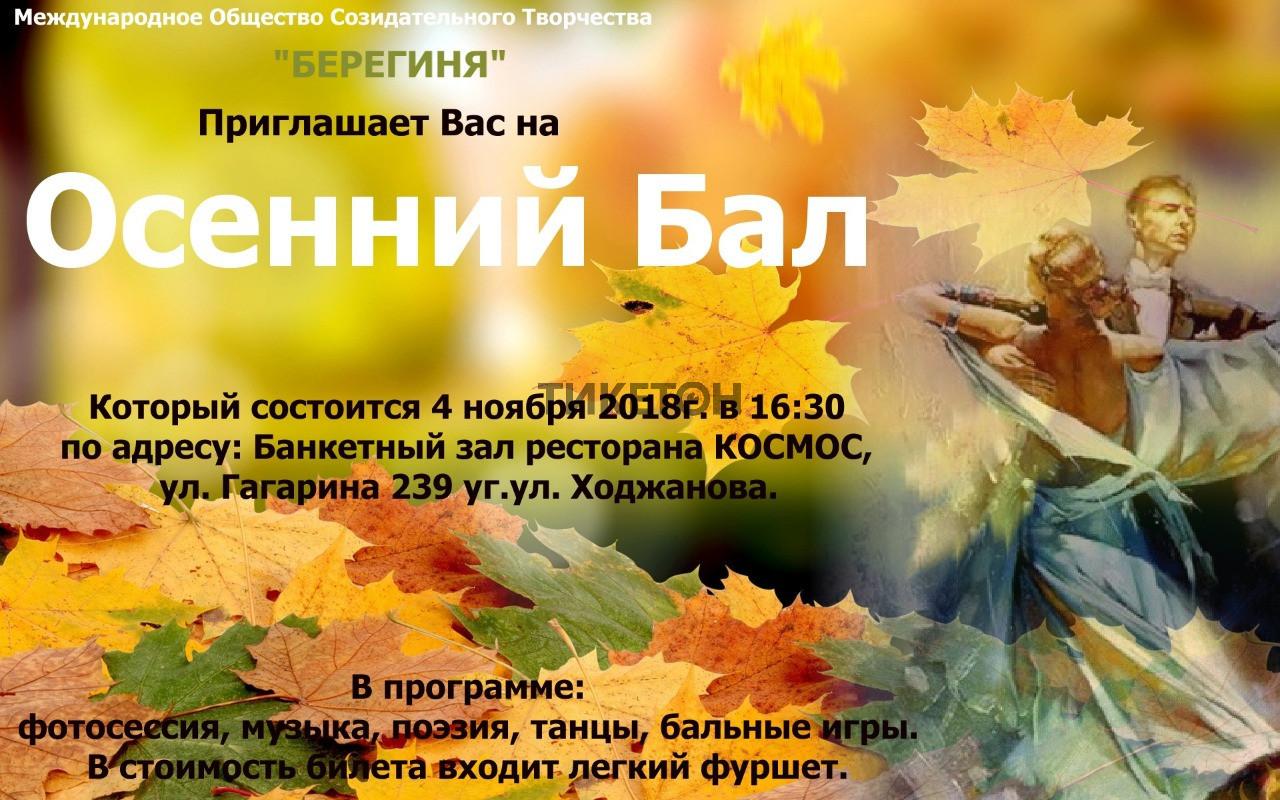 osenniy-bal