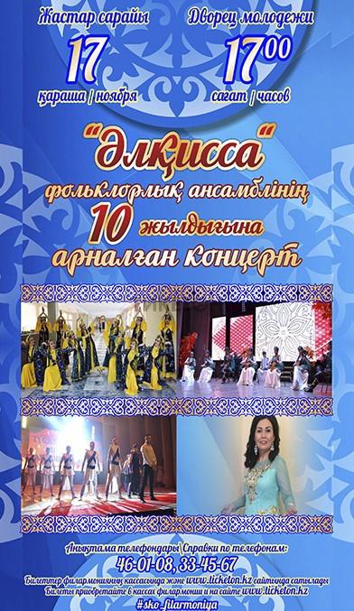 Концерт фольклорного ансамбля «Әлқисса»