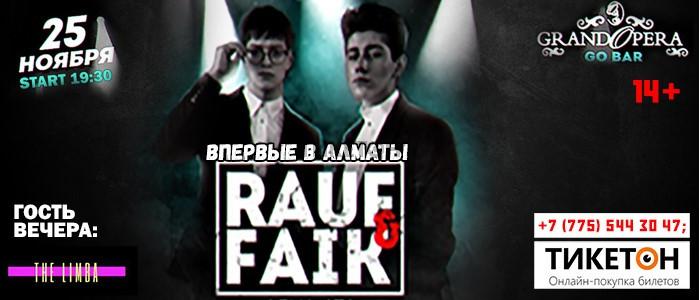 «Rauf и Faik»
