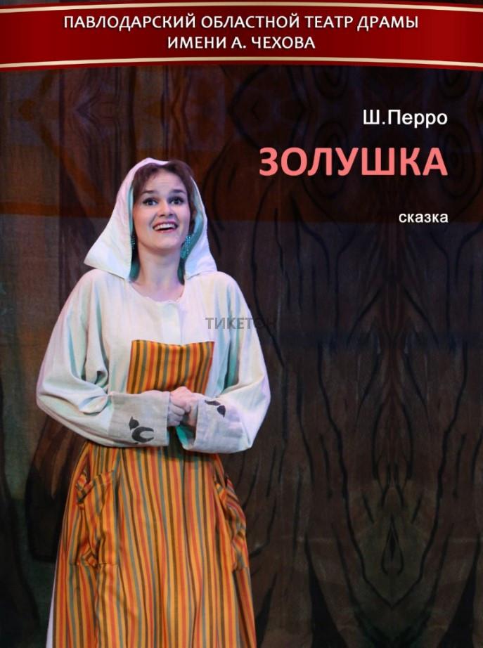 zolushka-teatr-chehova