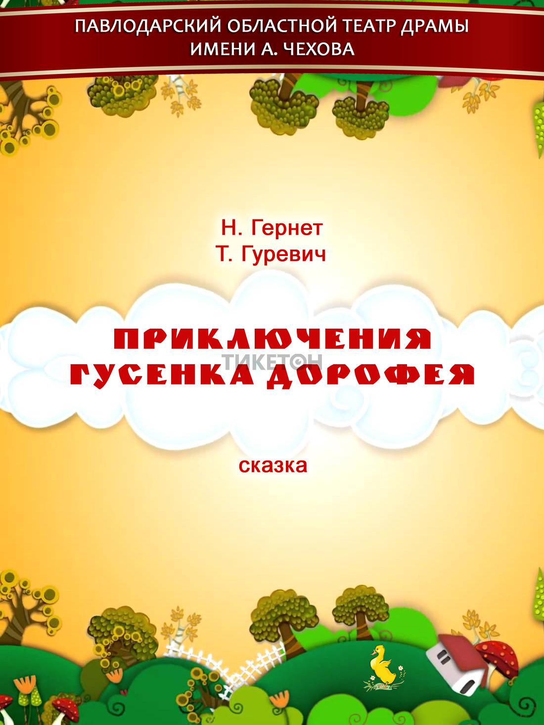 priklyucheniya-gusenka-dorofeya