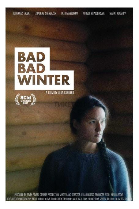 Так себе зима. Clique Film Festival