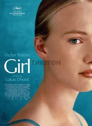 Девочка. Clique Film Festival