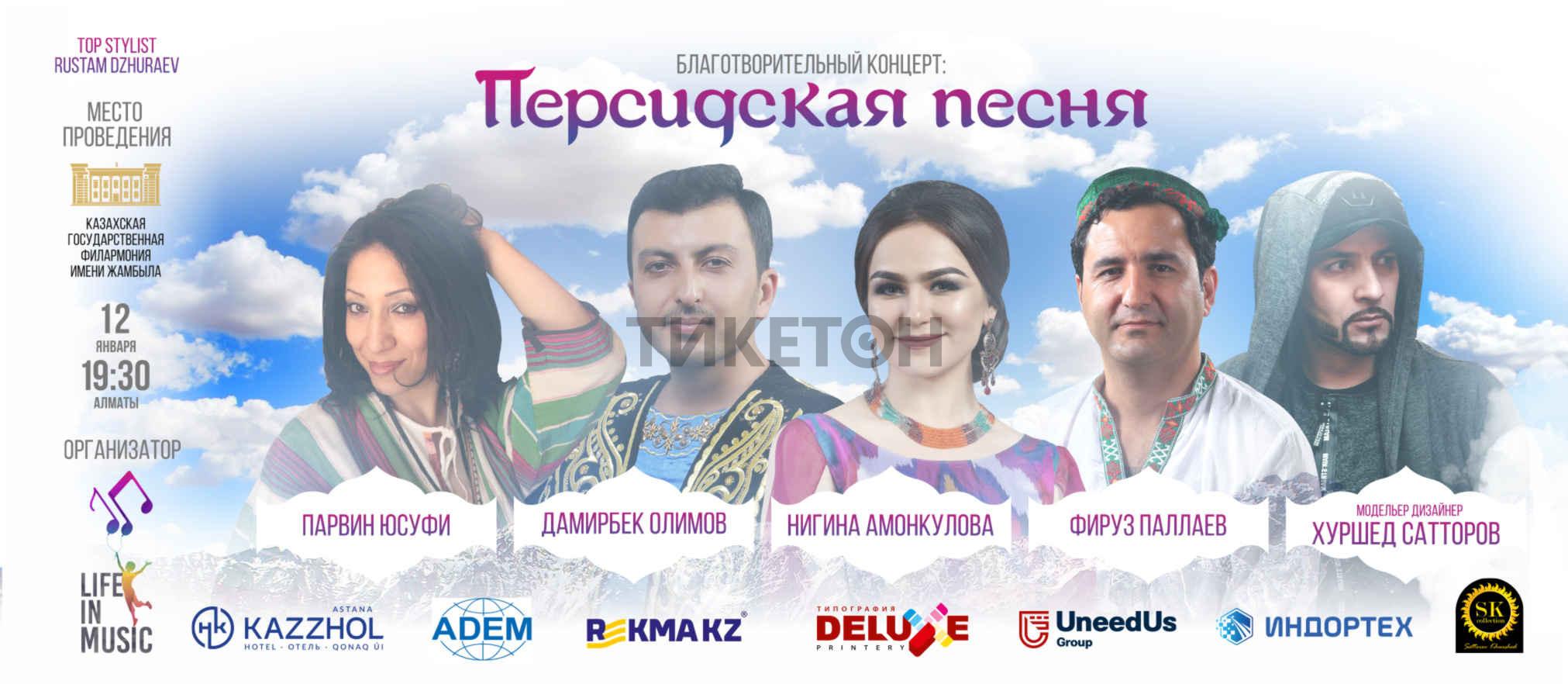 Благотворительный концерт «Персидская песня»
