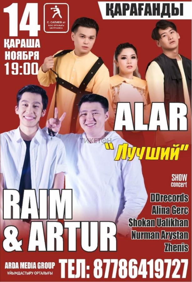 Концерт групп «Raim & Artur» и «Аlar»