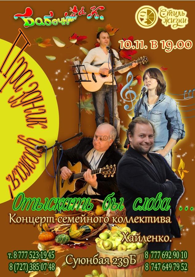 Концерт семейного коллектива Хайленко