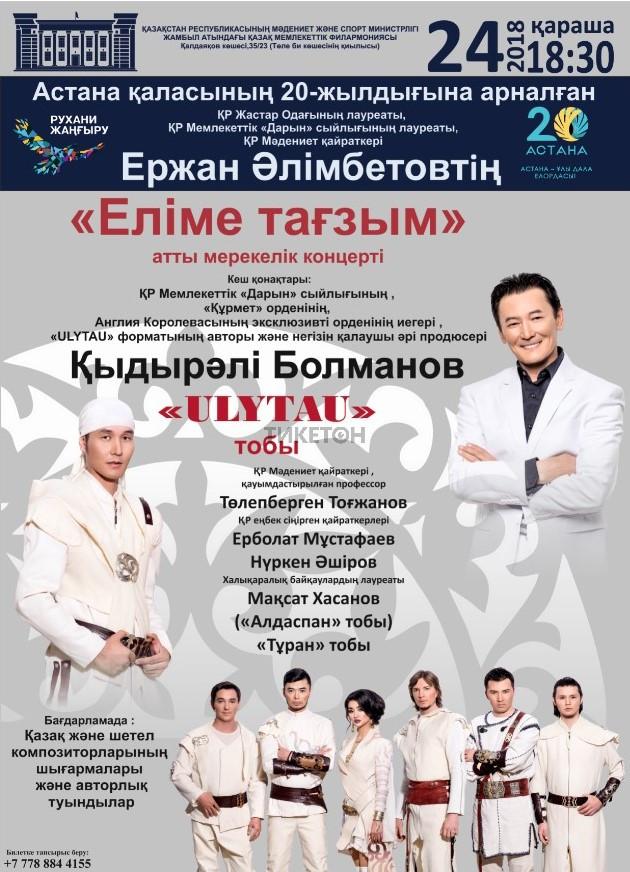 Ержан Әлімбетовтың жеке концерті