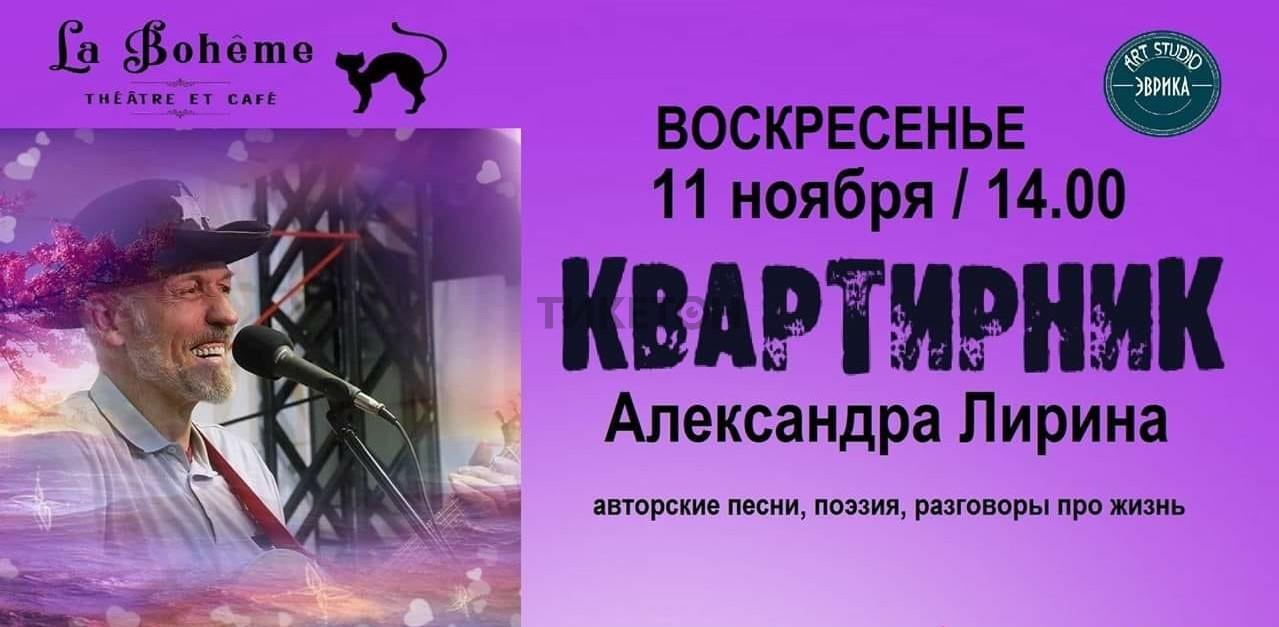 Квартирник Александра Лирина