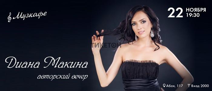 Диана Макина в Музкафе
