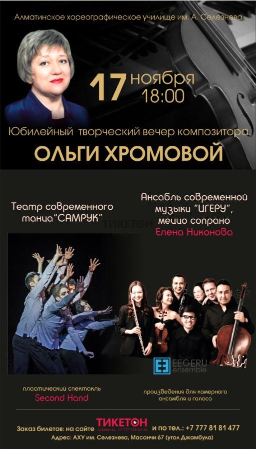 Юбилейный творческий вечер композитора Ольги Хромовой