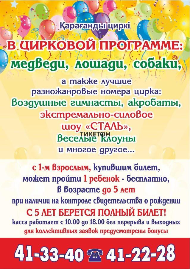 Карагандинский цирк