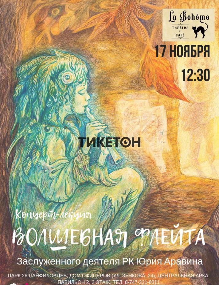 Джазовый концерт Григория Метакса