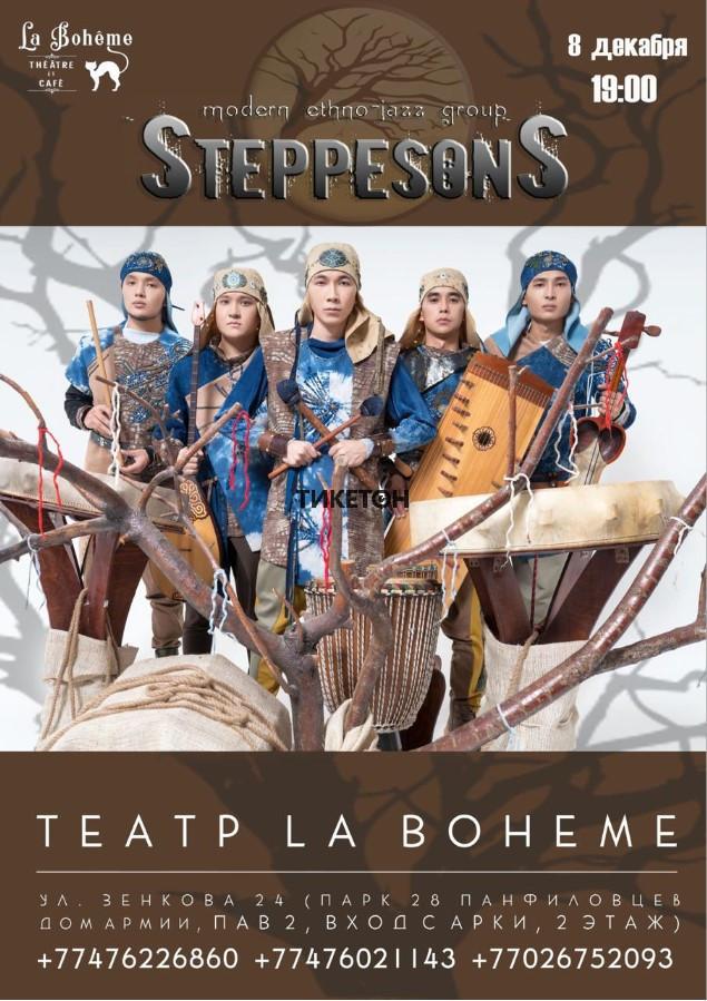 Концерт группы Steppe song