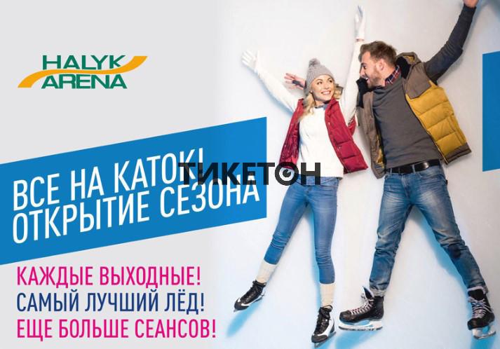 massovye-kataniya-v-halyk-arena