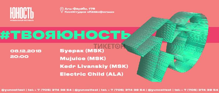Фестиваль актуальной музыки «Юность»