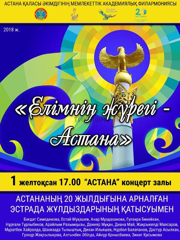 Концерт «Елімнің жүрегі – Астана»