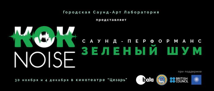 КӨК NOISE (Зеленый шум)